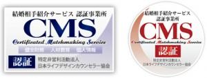 マル適マークCMSの取得申請はコチラ