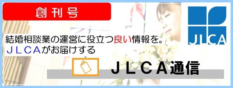 JLCA通信(創刊号)