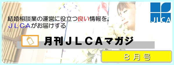 JLCA通信(8月号)