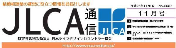 JLCA通信(11月号)