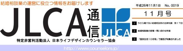 JLCA通信(平成26年11月号)