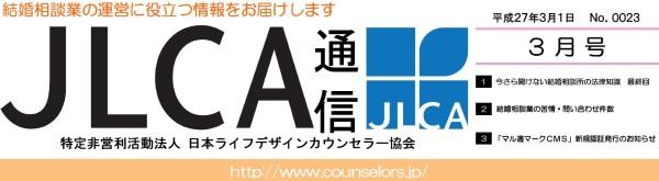 JLCA通信(平成27年3月号)