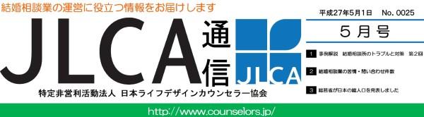 JLCA通信(平成27年5月号)