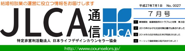 JLCA通信(平成27年7月号)