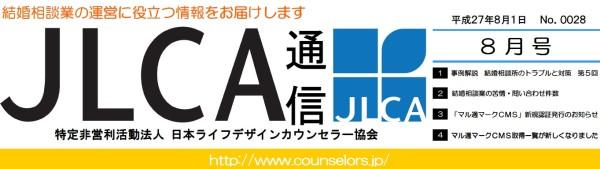 JLCA通信(平成27年8月号)