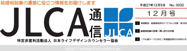 JLCA通信(平成27年12月号)