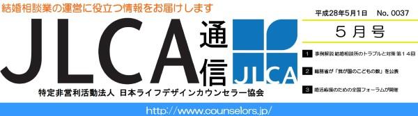 JLCA通信(平成28年5月号)