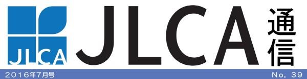 JLCA通信(平成28年7月号)