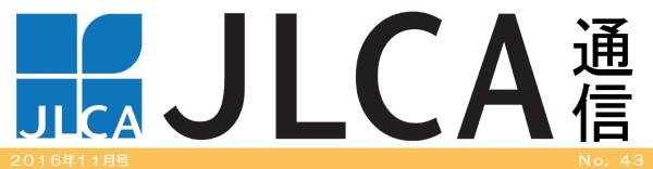 JLCA通信(平成28年11月号)