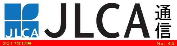 JLCA通信(平成29年1月号)
