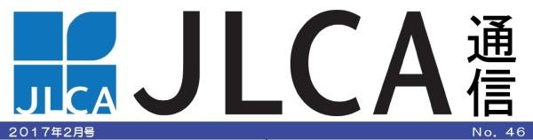 JLCA通信(平成29年2月号)