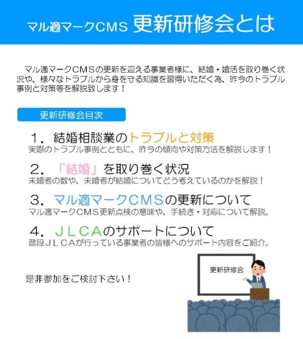 マル適マークCMS更新研修会のお知らせ