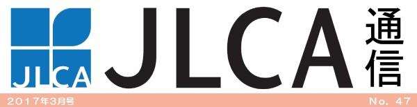 JLCA通信(平成29年3月号)
