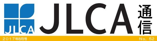JLCA通信(平成29年8月号)