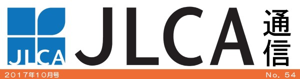JLCA通信(平成29年10月号)