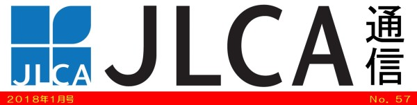 JLCA通信(平成30年1月号)