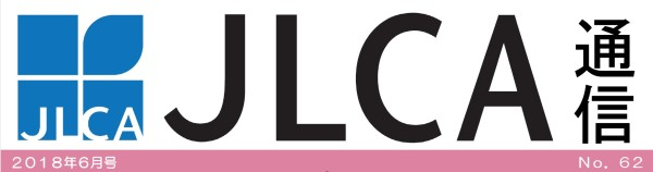 JLCA通信(平成30年6月号)