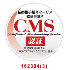 マル適マークCMSは、結婚相談所、結婚情報提供の信頼の証です