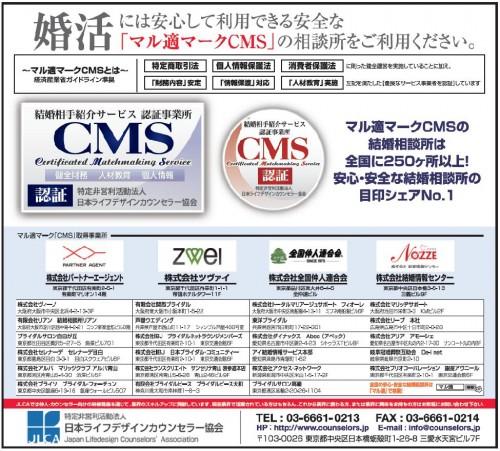 産経新聞広告