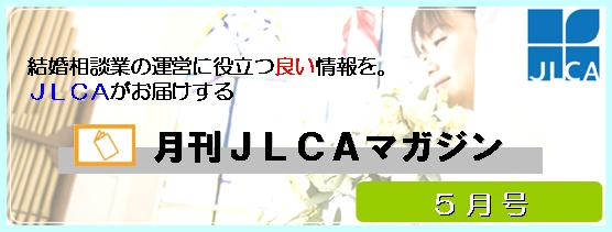 JLCA通信(5月号)