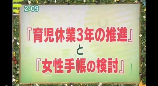 【女性手帳について】 2013年6月14日 アゲるテレビ(フジテレビ)  マル適マークのJLCA原口博光理事(事務局長)出演