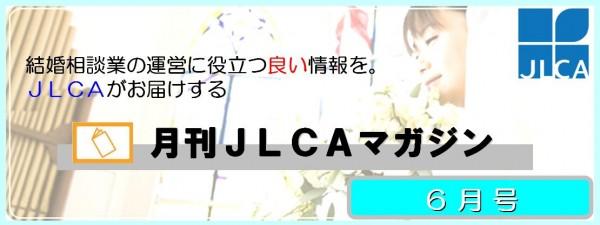 JLCA通信(6月号)
