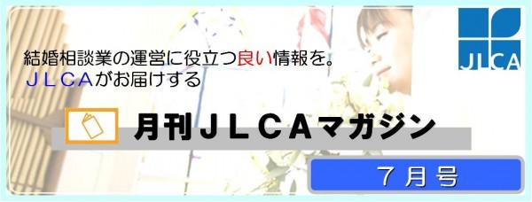 JLCA通信(7月号)