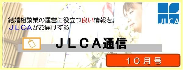 JLCA通信(10月号)