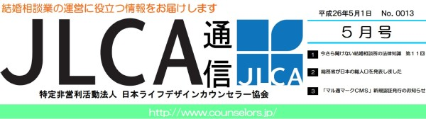 JLCA通信(平成26年5月号)