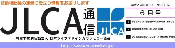 JLCA通信(平成26年6月号)