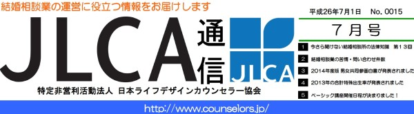 JLCA通信(平成26年7月号)