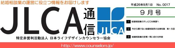 JLCA通信(平成26年9月号)