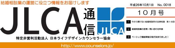 JLCA通信(平成26年10月号)