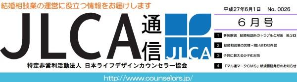 JLCA通信(平成27年6月号)