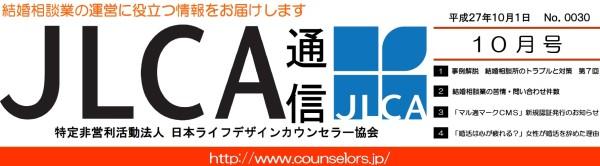 JLCA通信(平成27年10月号)