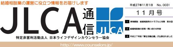 JLCA通信(平成27年11月号)