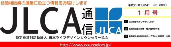 JLCA通信(平成28年1月号)