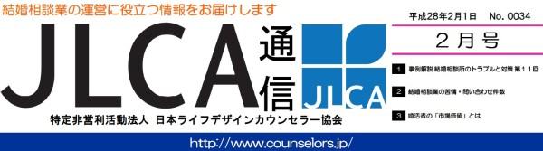 JLCA通信(平成28年2月号)