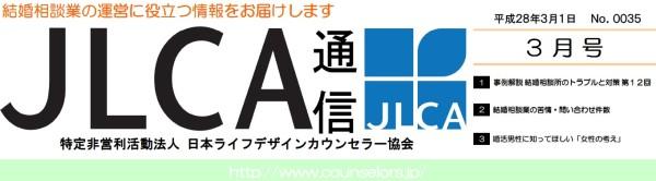 JLCA通信(平成28年3月号)
