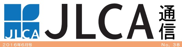 JLCA通信(平成28年6月号)