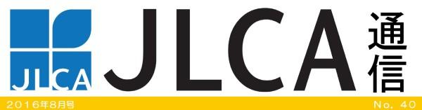 JLCA通信(平成28年8月号)