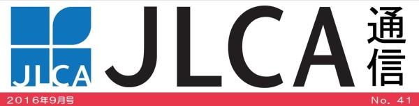 JLCA通信(平成28年9月号)