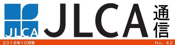 JLCA通信(平成28年10月号)