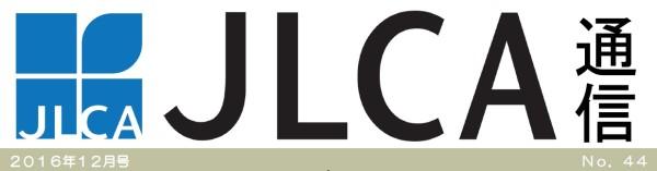 JLCA通信(平成28年12月号)