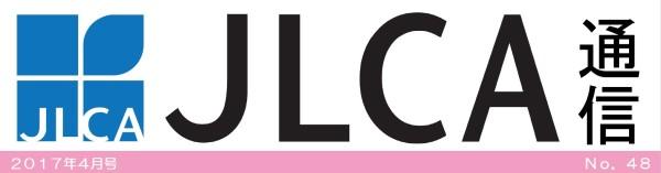JLCA通信(平成29年4月号)