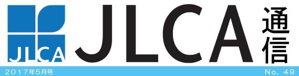 JLCA通信(平成29年5月号)