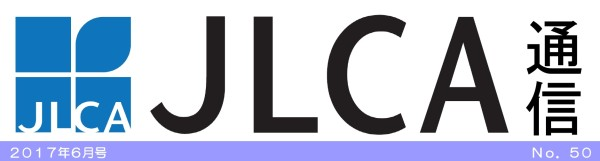 JLCA通信(平成29年6月号)