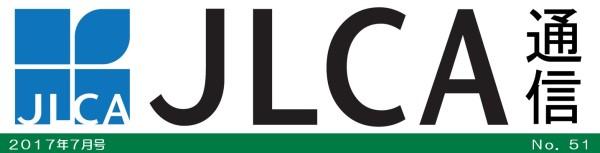 JLCA通信(平成29年7月号)