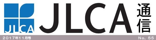 JLCA通信(平成29年11月号)