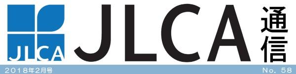JLCA通信(平成30年2月号)